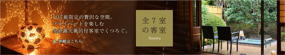 1日7組限定の贅沢な空間。プライベートを楽しむ全室露天風呂付客室でくつろぐ。